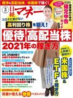 日経マネー 2021年3月号