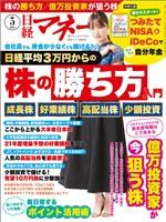 日経マネー 2021年5月号