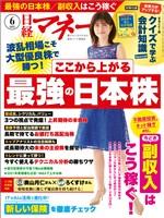 日経マネー 2021年6月号