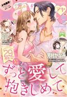 Young Love Comic aya 2021年4月号