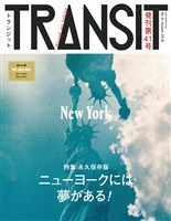 TRANSIT 41号