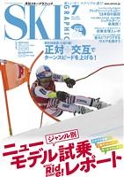 スキーグラフィック 505