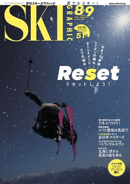 スキーグラフィック 506
