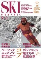 スキーグラフィック 483