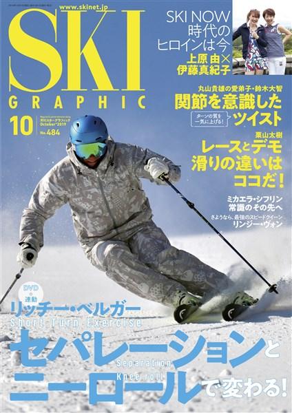 スキーグラフィック 484