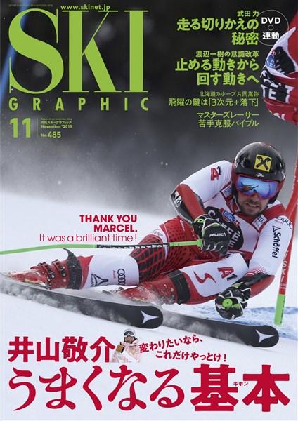 スキーグラフィック 485