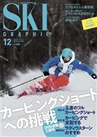 スキーグラフィック 486