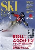 スキーグラフィック 487
