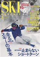 スキーグラフィック 488