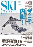 スキーグラフィック 489