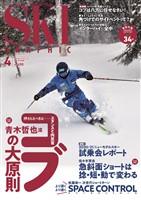 スキーグラフィック 490