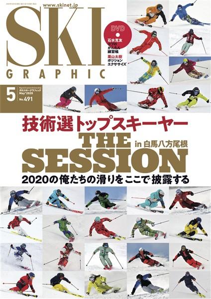 スキーグラフィック 491