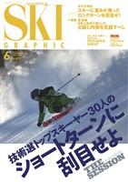 スキーグラフィック 492