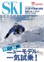 スキーグラフィック 493