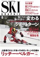 スキーグラフィック 494