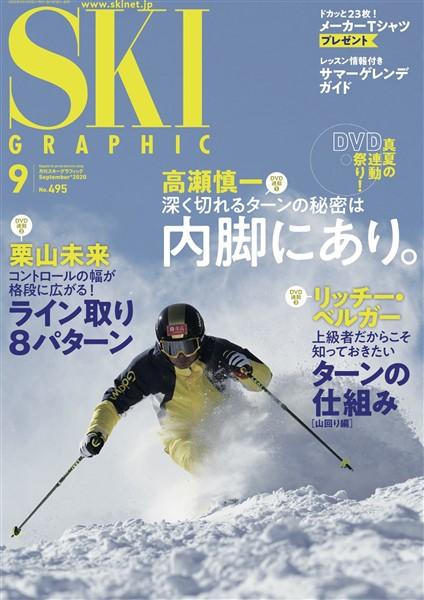 スキーグラフィック 495