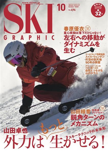 スキーグラフィック 496
