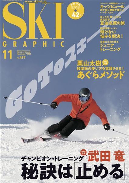 スキーグラフィック 497
