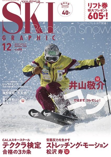 スキーグラフィック 498