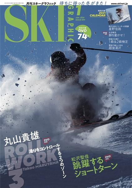 スキーグラフィック 499
