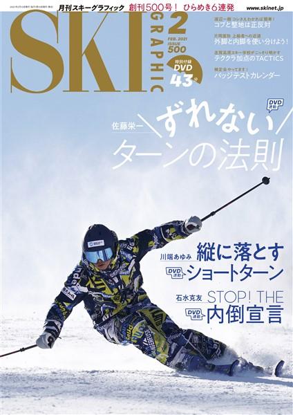スキーグラフィック 500