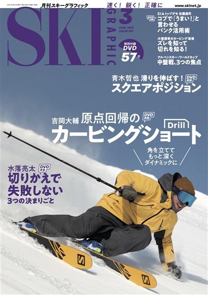 スキーグラフィック 501