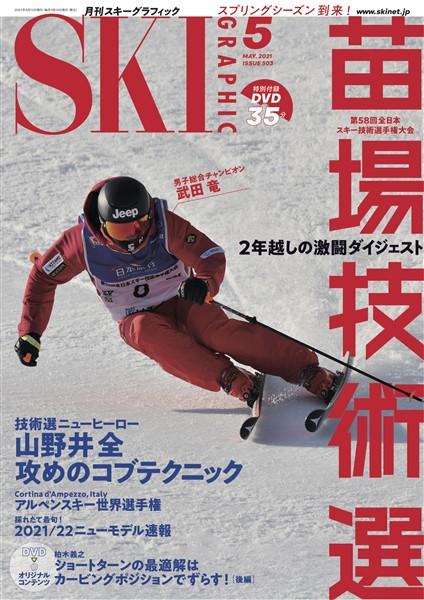 スキーグラフィック 503