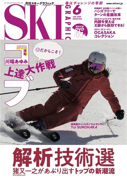 スキーグラフィック 504