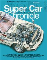 Motor Fan illustrated 特別編集 Super Car Chronicle Part4「スペシャルティカーのテクノロジー」