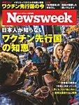 ニューズウィーク日本版 2021年6/8号