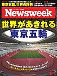 ニューズウィーク日本版 2021年6/15号