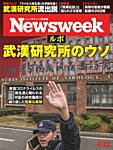 ニューズウィーク日本版 2021年6/22号
