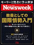 ニューズウィーク日本版 2021年7/6号