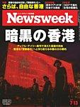 ニューズウィーク日本版 2021年7/13号