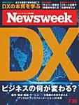 ニューズウィーク日本版 2021年7/20号