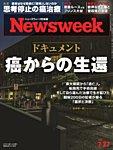 ニューズウィーク日本版 2021年7/27号