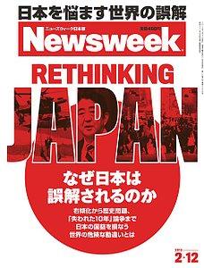 ニューズウィーク日本版 2013/02/12号