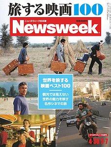 ニューズウィーク日本版 2013/5/7号