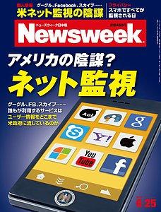 ニューズウィーク日本版 2013/06/25号