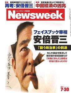 ニューズウィーク日本版 2013/7/30号