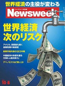 ニューズウィーク日本版 2013/10/8号