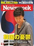 ニューズウィーク日本版 2014年6/3号