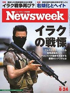 ニューズウィーク日本版 2014年6/24号