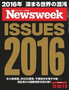 ニューズウィーク日本版 2015年12/29号