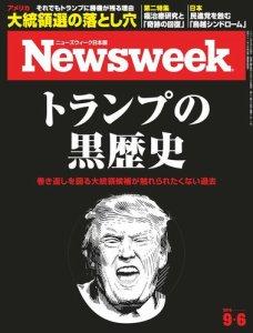 ニューズウィーク日本版 2016年9/6号