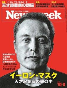 ニューズウィーク日本版 2018年10/9号