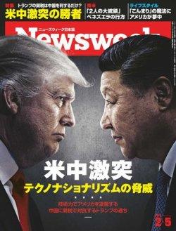 ニューズウィーク日本版 2019年2/5号