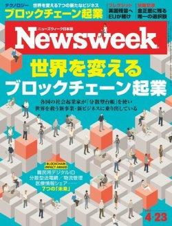 ニューズウィーク日本版 2019年4/23号