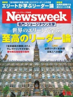 ニューズウィーク日本版 2019年6/18号