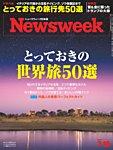 ニューズウィーク日本版 2019年7/16号